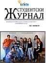 Studentski žurnal 1