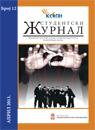 Studentski žurnal 12
