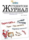 Studentski žurnal 2