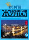Studentski žurnal 3