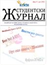 Studentski žurnal 4