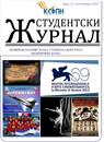 Studentski žurnal 5