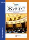 Studentski žurnal 8