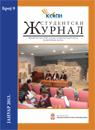 Studentski žurnal 9